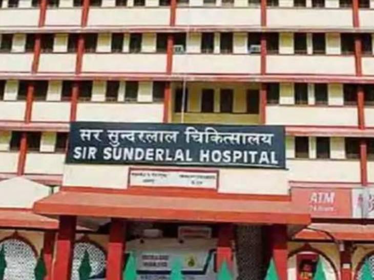 BHU के सर सुंदरलाल अस्पताल के MS ने दिया इस्तीफा, प्रो. केके गुप्ता को प्रभार; DM ने बदइंतजामी की शिकायत केंद्र से की थी|उत्तरप्रदेश,Uttar Pradesh - Dainik Bhaskar