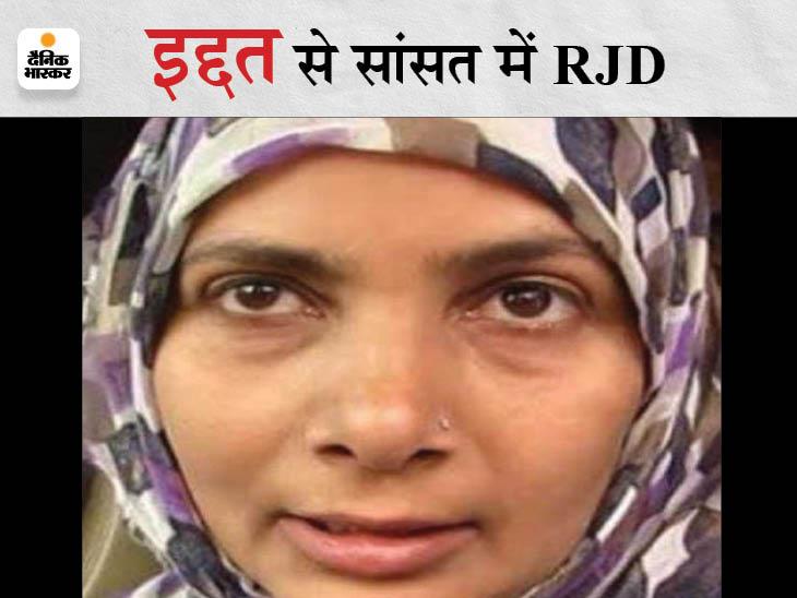 RJD के नेता वापस लौटे, शहाबुद्दीन की मौत के साढ़े तीन महीने तक किसी पुरुष से नहीं मिलना चाहतीं उनकी पत्नी|बिहार,Bihar - Dainik Bhaskar