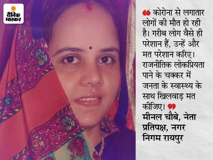 महापौर ने 100 युवकों की टीम को वार्डों में चेकअप करने और दवा बांटने के लिए भेजा, नेता प्रतिपक्ष मीनल ने पूछा- किसने दी परमिशन, कौन हैं ये लोग?|रायपुर,Raipur - Dainik Bhaskar