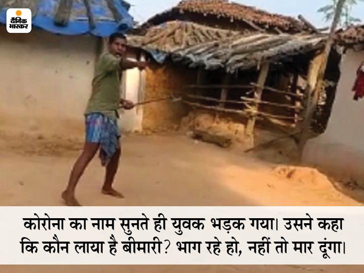 सर्विलांस टीम को ग्रामीण ने फरसा लेकर दौड़ाया, जान बचाकर भागे कर्मचारी; वैक्सीनेशन को लेकर फैली अफवाह पड़ सकती है भारी छत्तीसगढ़,Chhattisgarh - Dainik Bhaskar