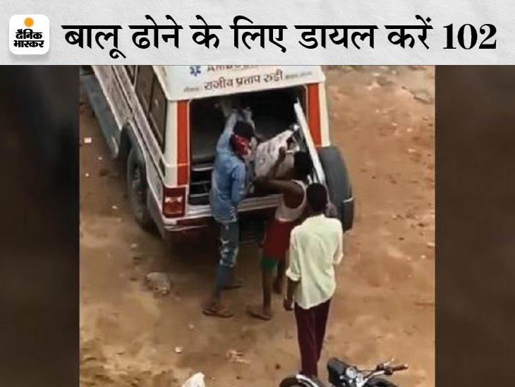 भाजपा सांसद राजीव प्रताप रूडी का नाम लिखी एंबुलेंस मरीज नहीं, रेत ढो रही; पप्पू यादव ने जारी किया वीडियो|बिहार,Bihar - Dainik Bhaskar