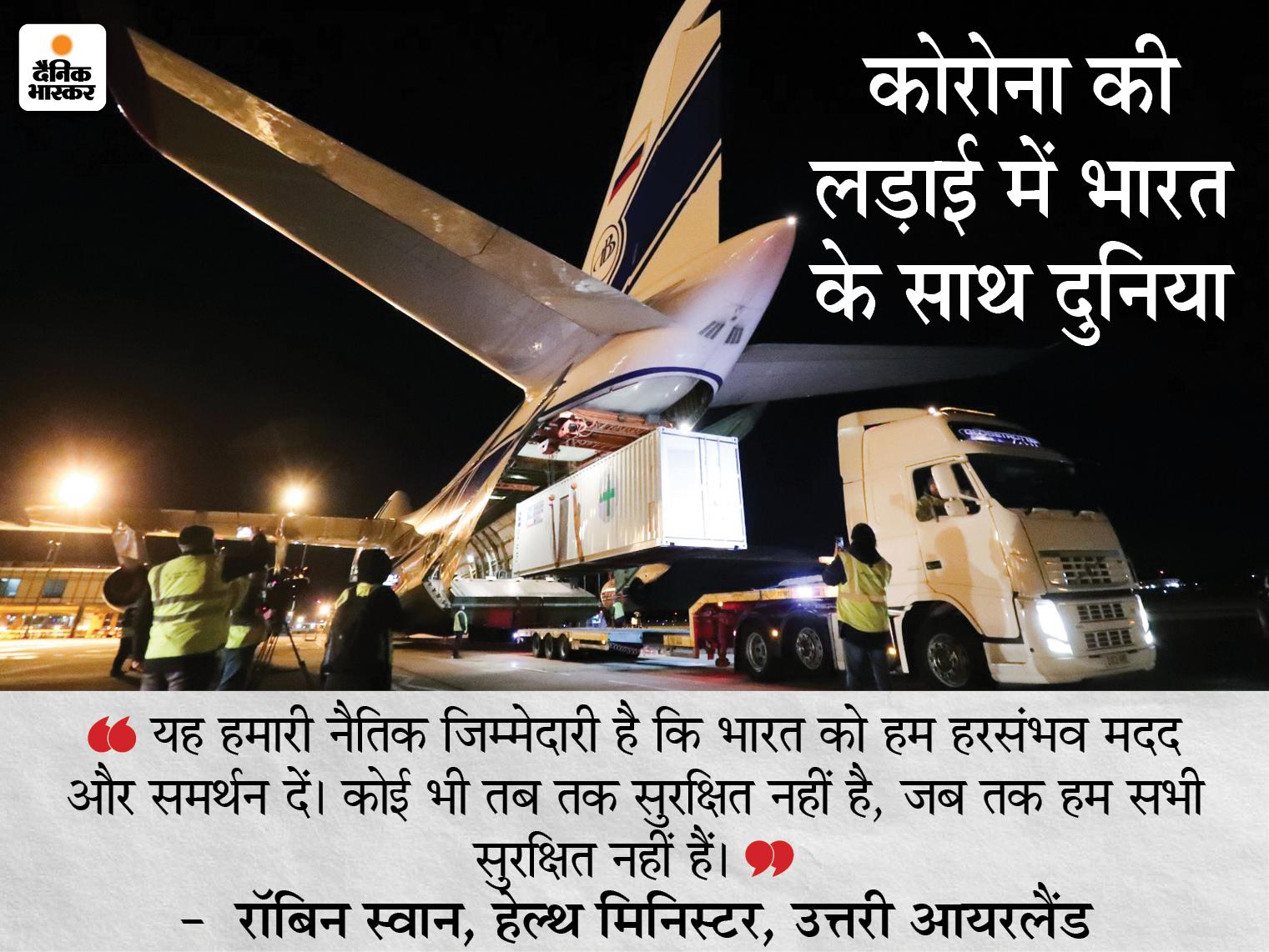 उत्तरी आयरलैंड के बेलफास्ट से 3 ऑक्सीजन प्लांट और 1,000 वेंटिलेटर लेकर विमान रवाना; कल सुबह दिल्ली पहुंचेगा विदेश,International - Dainik Bhaskar