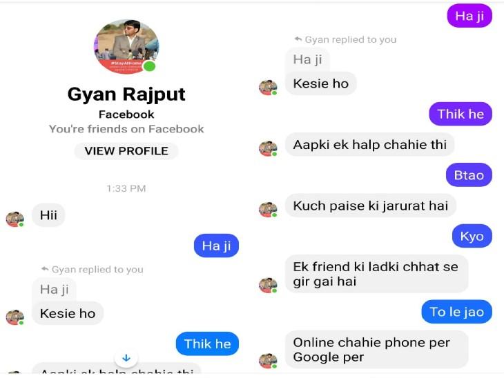 TI, पटवारी, व्यवसायी की फेसबुक मैसेंजर ID हैक कर दोस्तों, रिश्तेदारों को ठगने का प्रयास|ग्वालियर,Gwalior - Dainik Bhaskar