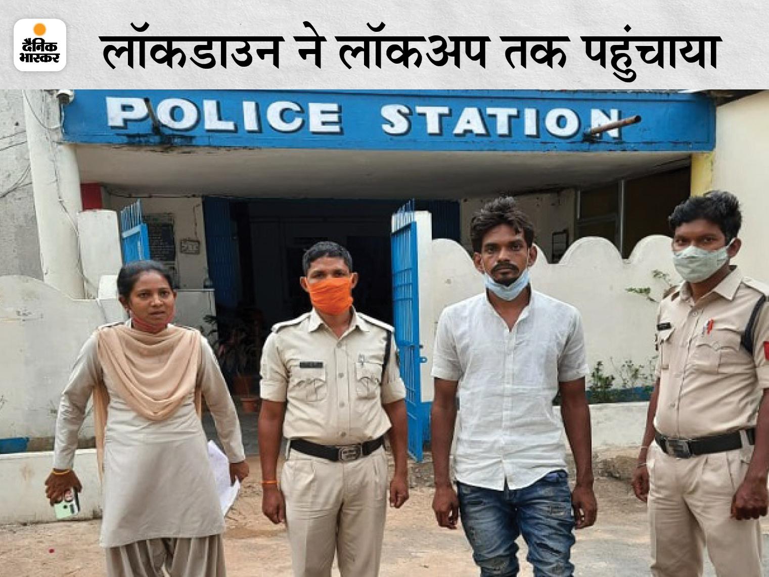 यूपी के शातिर राहुल ने बनाया था प्लान; मगर बाहर लॉकडाउन से था बेखबर, जंगल की पगडंडियों पर रात भर चलते रहे फिर पुलिस ने दबोचा|रायपुर,Raipur - Dainik Bhaskar