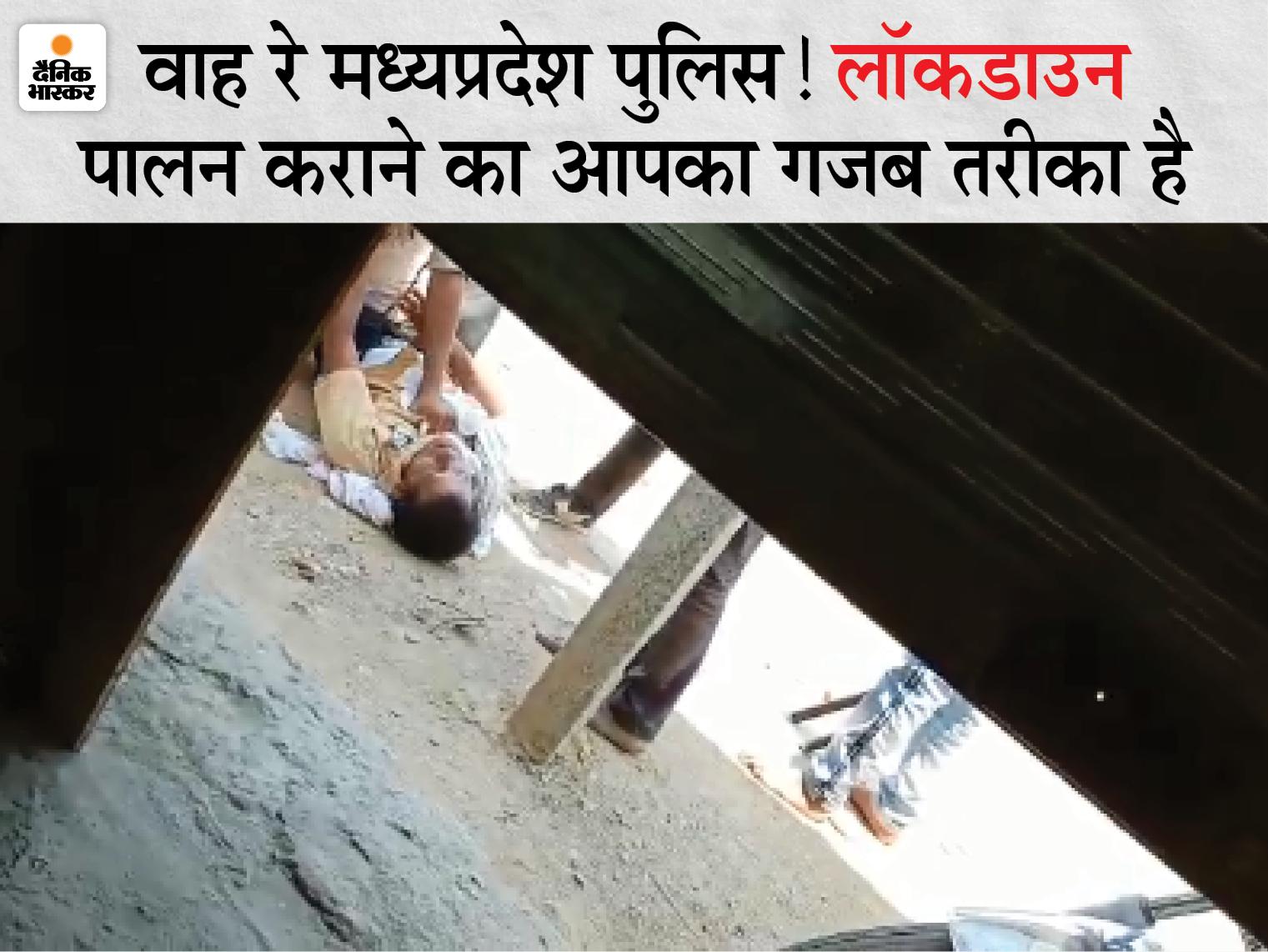 गेहूं लेकर खरीदी केंद्र जा रहे किसान को लात-घूंसों से पीटा, बचाव में पुलिस ने कहा- जिसे मारा वह अपराधी, लॉकडाउन का कर रहा था उल्लंघन|मध्य प्रदेश,Madhya Pradesh - Dainik Bhaskar