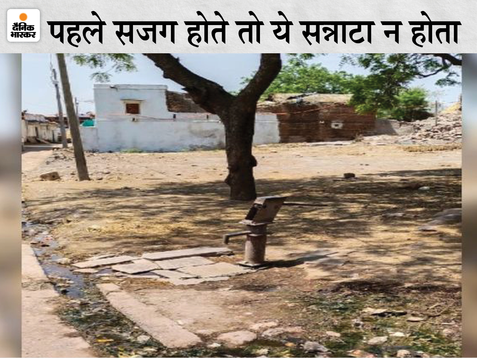 बीमारी को शहर की बताकर मजाक उड़ाते थे, वहां 80 संक्रमित आए; डर ऐसा कि हैंडपंप पर पानी भरने से भी डर रहे|ग्वालियर,Gwalior - Dainik Bhaskar