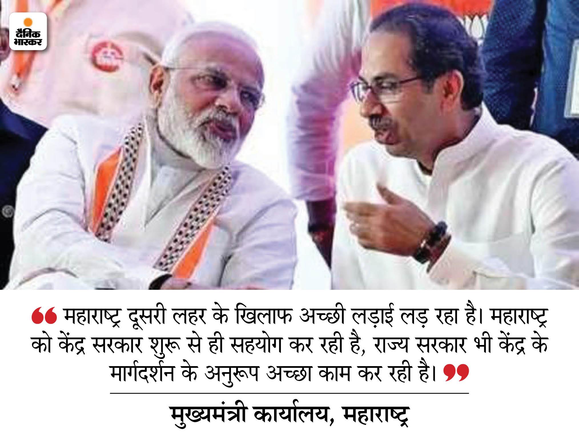 कोरोना संकट पर पीएम मोदी की मुख्यमंत्रियों से बातचीत, कहा- दूसरी लहर से सही ढंग से लड़ रहा है महाराष्ट्र महाराष्ट्र,Maharashtra - Dainik Bhaskar