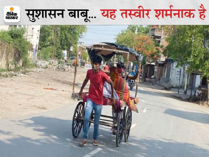 प. चंपारण में अस्पताल से मांगी एंबुलेंस, अधिकारियों ने नहीं सुनी तो ठेले पर लादकर ले गए|बेतिया,Bettiah - Dainik Bhaskar