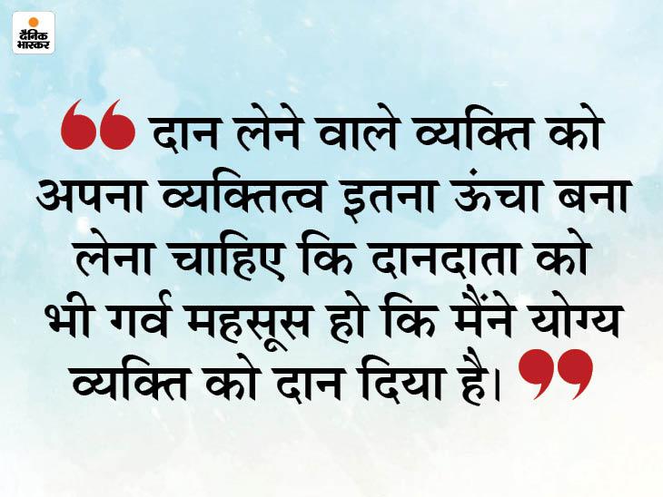 किसी को दान देने से पहले यह जरूर देखें कि वह हमारे दान के लिए योग्य व्यक्ति है या नहीं|धर्म,Dharm - Dainik Bhaskar
