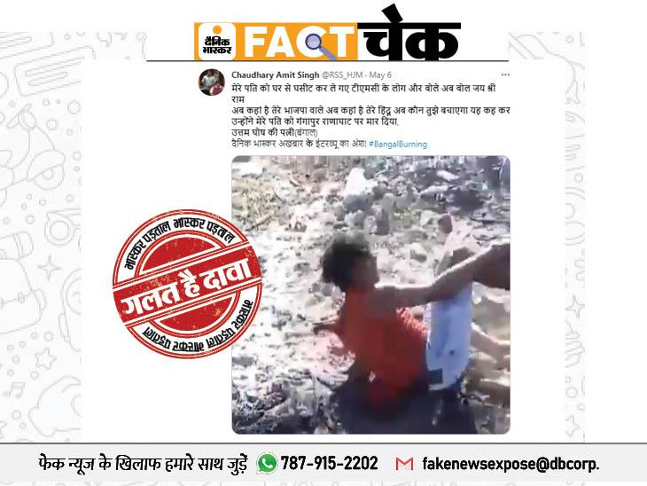 बंगाल में भाजपा कार्यकर्ता की हत्या का फेक वीडियो हुआ वायरल, वीडियो के साथ भास्कर में इंटरव्यू का दावा पड़ताल में निकला गलत|फेक न्यूज़ एक्सपोज़,Fake News Expose - Dainik Bhaskar