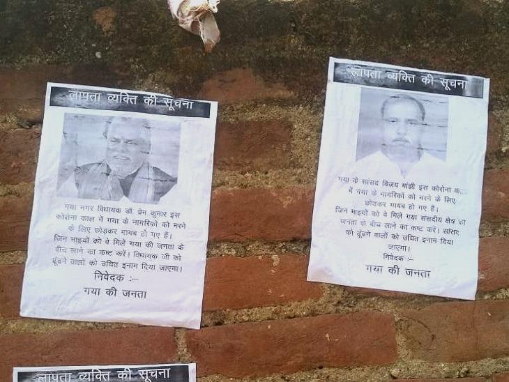 बेतिया के बाद गया में लगे पोस्टर- सांसद विजय मांझी और विधायक प्रेम कुमार हमें मरने को छोड़ लापता हो गए हैं, खोजने वाले को मिलेगा इनाम|बिहार,Bihar - Dainik Bhaskar
