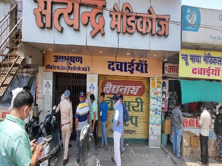 जबलपुर में 3 दवा की दुकान सील, सप्लायर ने कहा- सिटी अस्पताल के संचालक ने दिए थे गुजरात के फर्म के नंबर; नाम आते ही बीमार पड़ा|जबलपुर,Jabalpur - Dainik Bhaskar