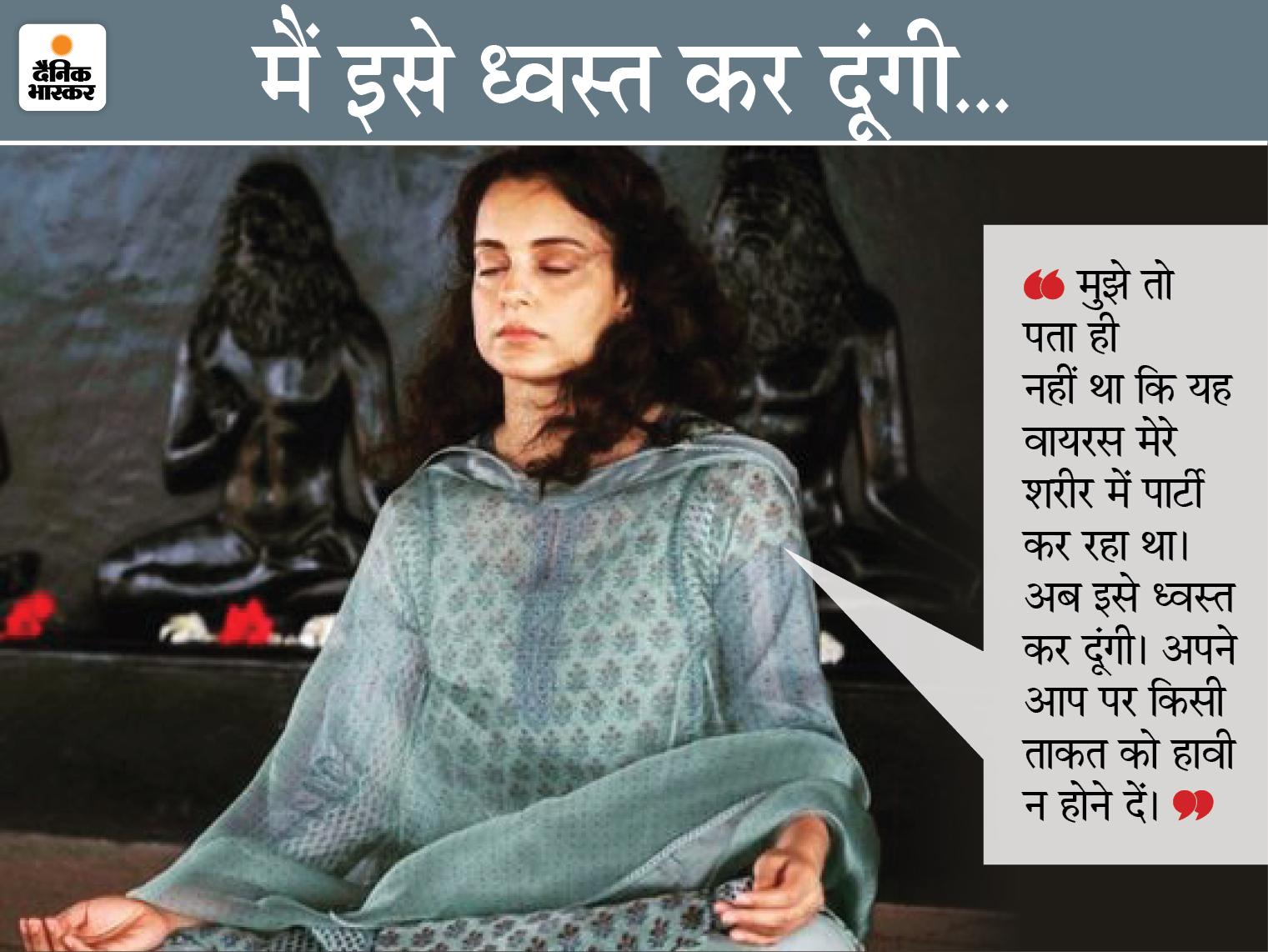 सोशल मीडिया पर ध्यान मुद्रा में तस्वीर पोस्ट की, लिखा- कुछ दिन से थकान महसूस कर रही थी, इसलिए टेस्ट कराया बॉलीवुड,Bollywood - Dainik Bhaskar