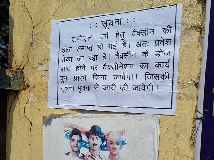 छत्तीसगढ़ में रायपुर सहित कई जिलों में सुबह 7 बजे से लगी लाइन, 9 बजे शुरू हुआ टीकाकरण और कुछ ही देर में खत्म, लोग नाराज होकर लौटे|रायपुर,Raipur - Dainik Bhaskar