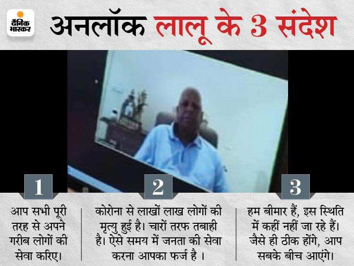वर्चुअल मीटिंग में RJD सुप्रीमो का ऑक्सीजन लेवल गिरा, बोले- तबीयत ठीक होने पर आपके बीच आएंगे|बिहार,Bihar - Dainik Bhaskar