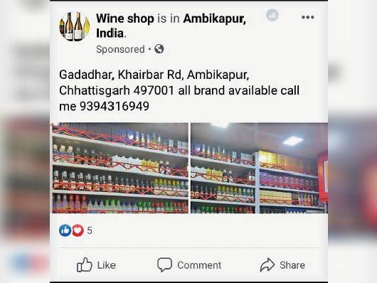 ठग ने कहा- जिस ब्रांड की शराब चाहिए मिल जाएगी फोन पे से पेमेंट कर दो, कल से जीएसटी लगेगा अंबिकापुर (सरगुजा),Ambikapur (Surguja) - Dainik Bhaskar