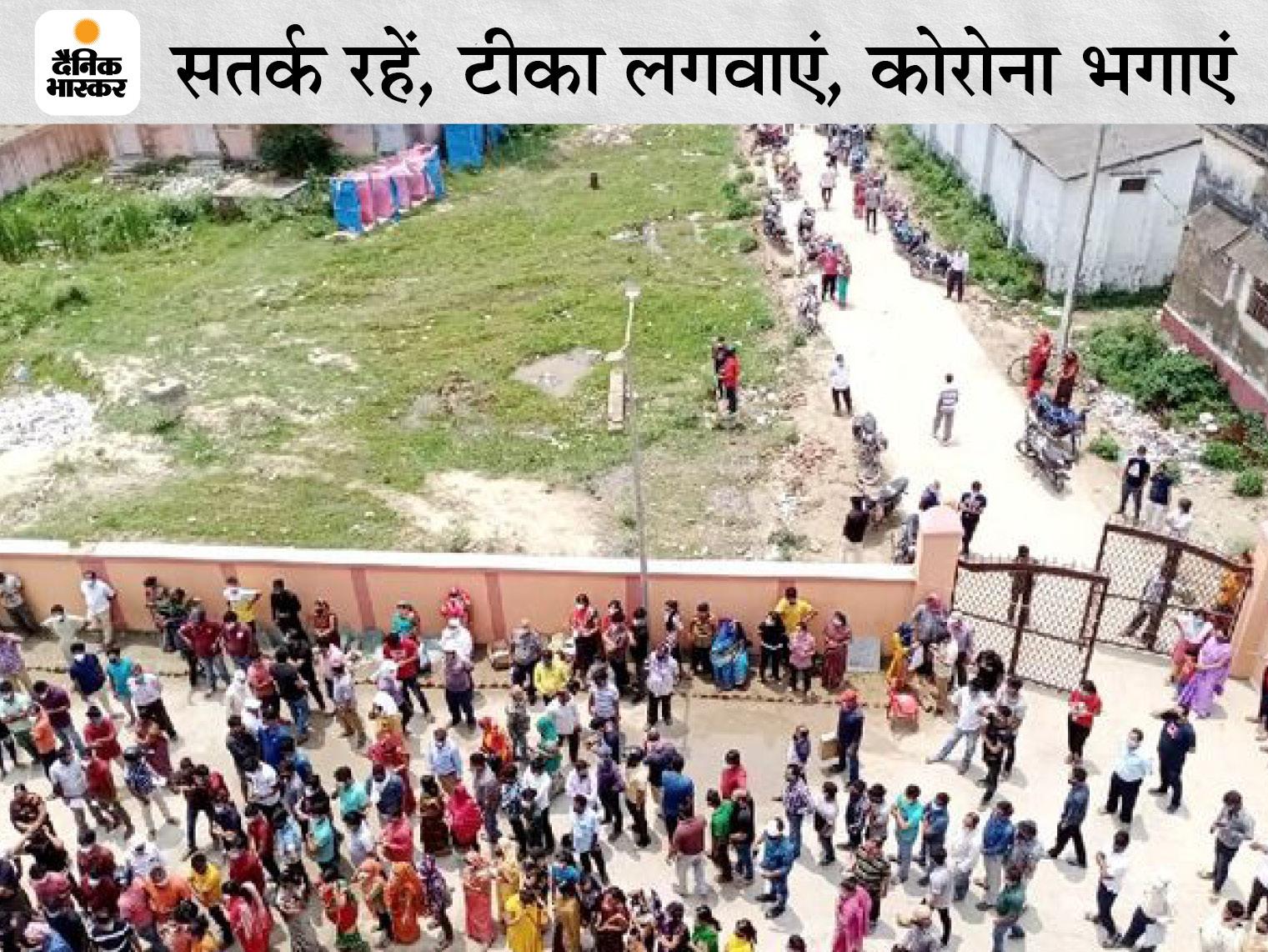 पहले दिन पोर्टल और व्यवस्था ने किया परेशान; फिर भी 2526 सेंटरों पर 79238 ने ली वैक्सीन की पहली डोज|बिहार,Bihar - Dainik Bhaskar