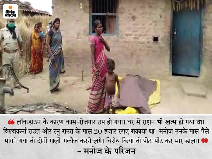 लॉकडाउन में रोजगार हुआ ठप, गर्भवती पत्नी व बच्चों की भूख मिटाने के लिए ठेकेदार के पास अपने पैसे मांगने गया तो कर दी हत्या|सारण,Saran - Dainik Bhaskar