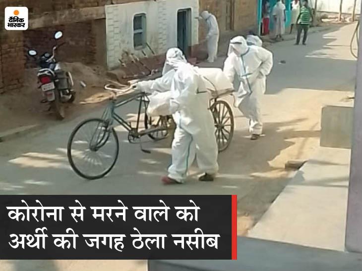 गांव के लोगों ने पांव पीछे खींचे तो बेटी-दामाद और दो युवकों ने ठेले पर लादकर कोरोना पॉजिटिव को दफनाया|बिहार,Bihar - Dainik Bhaskar