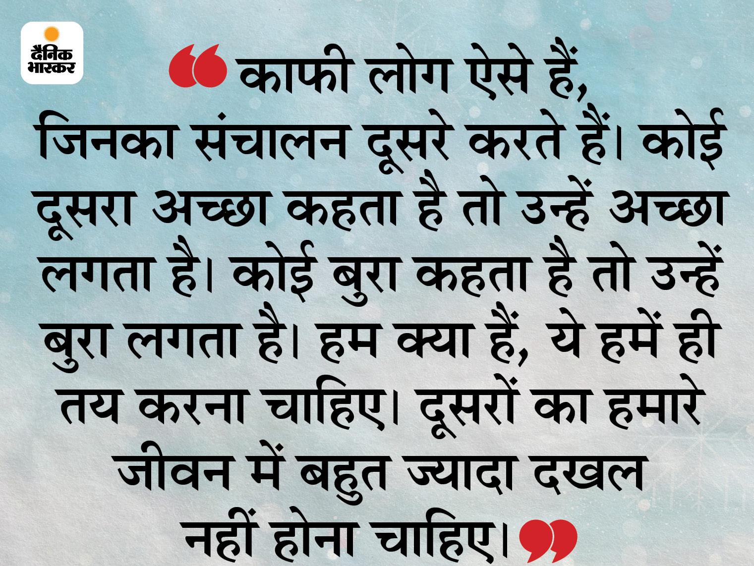 हमें अपने निर्णय खुद लेना चाहिए, दूसरों पर निर्भर रहने से बचें|धर्म,Dharm - Dainik Bhaskar