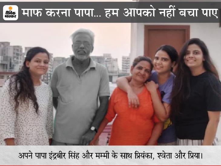 10 लाख खर्च करने पर भी पिताजी नहीं बचे, अस्पताल वाले ऑक्सीजन निकाल देते थे; एक पत्नी ने जेवर गिरवी रखकर पति का अंतिम संस्कार किया|उत्तरप्रदेश,Uttar Pradesh - Dainik Bhaskar