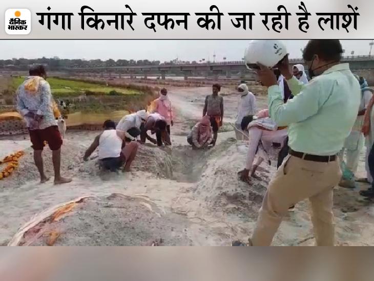 कानपुर-उन्नाव में कई लोगों को मजबूरी में बदलनी पड़ी हिंदू परंपरा; जलाने की बजाय हजारों शव गंगा किनारे दफन किए|उत्तरप्रदेश,Uttar Pradesh - Dainik Bhaskar