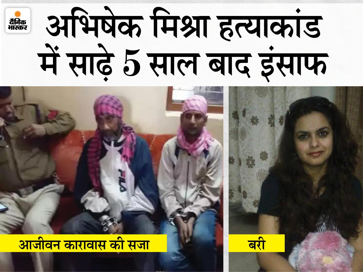 आरोपी महिला पूर्व कर्मचारी को किया गया बरी, उसके चाचा और पति को अंतिम सांस तक जेल की सजा|भिलाई,Bhilai - Dainik Bhaskar
