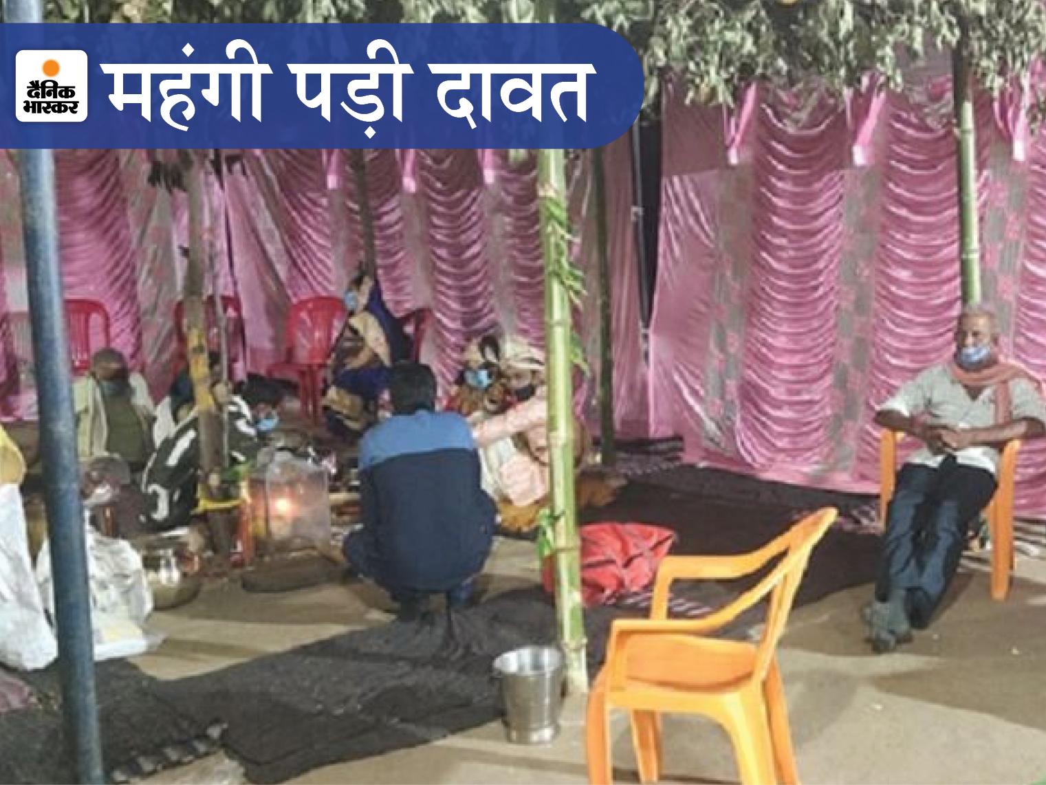GPM में बिना अनुमति कराई बेटी की शादी, अब 69 लोग संक्रमित, परिवार के भी 5 सदस्य; सूरजपुर में 60 लोगों के भोज पर FIR छत्तीसगढ़,Chhattisgarh - Dainik Bhaskar
