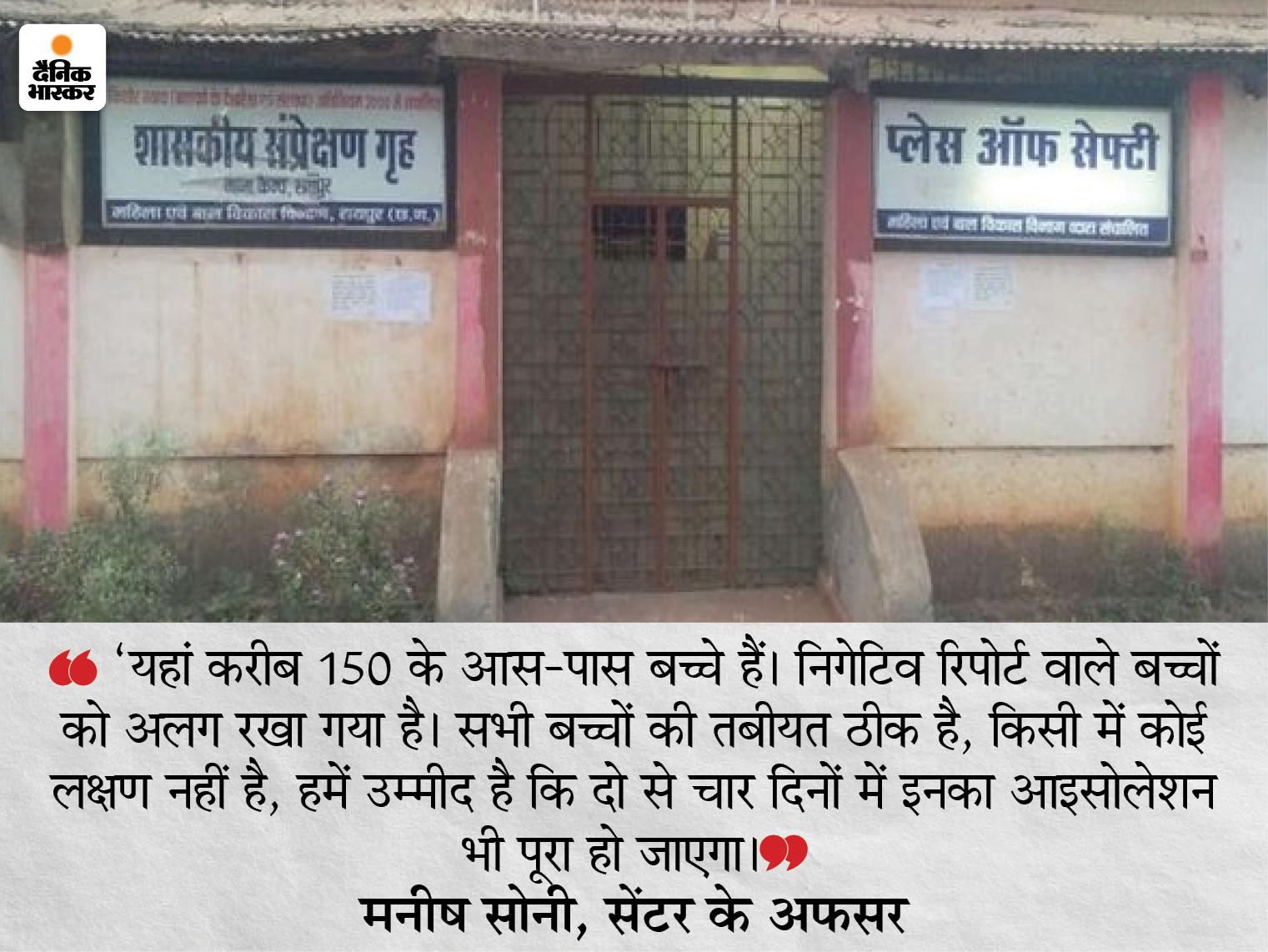 45 बच्चे एक साथ संक्रमित, 4 कर्मचारी भी पॉजिटिव; राहत ये कि सभी की हालत सामान्य, लक्षण भी नहीं रायपुर,Raipur - Dainik Bhaskar