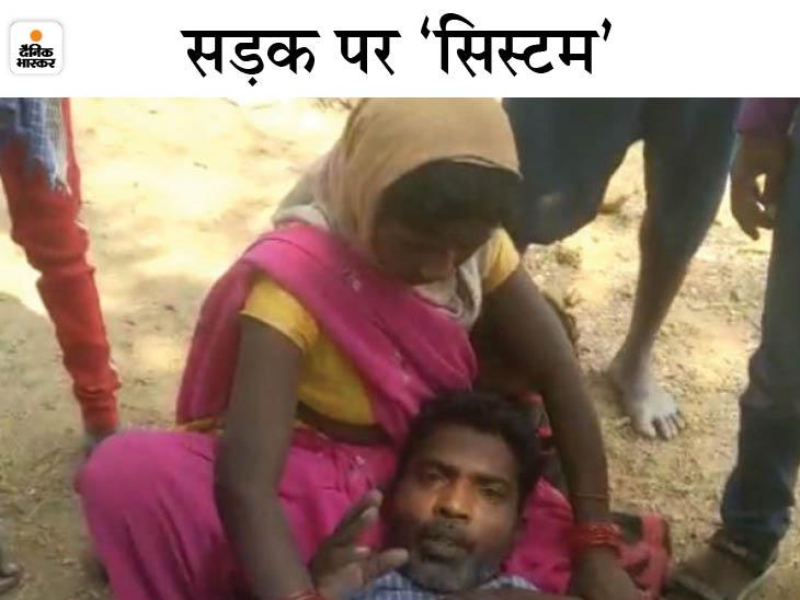 गया में एडवांस पैसा नहीं देने पर नर्सिंग होम वाले ने एडमिट मरीज को सड़क पर फेंका, पिटाई खाने के बाद थाने गए परिजन तो पुलिस ने हड़काया|गया,Gaya - Dainik Bhaskar