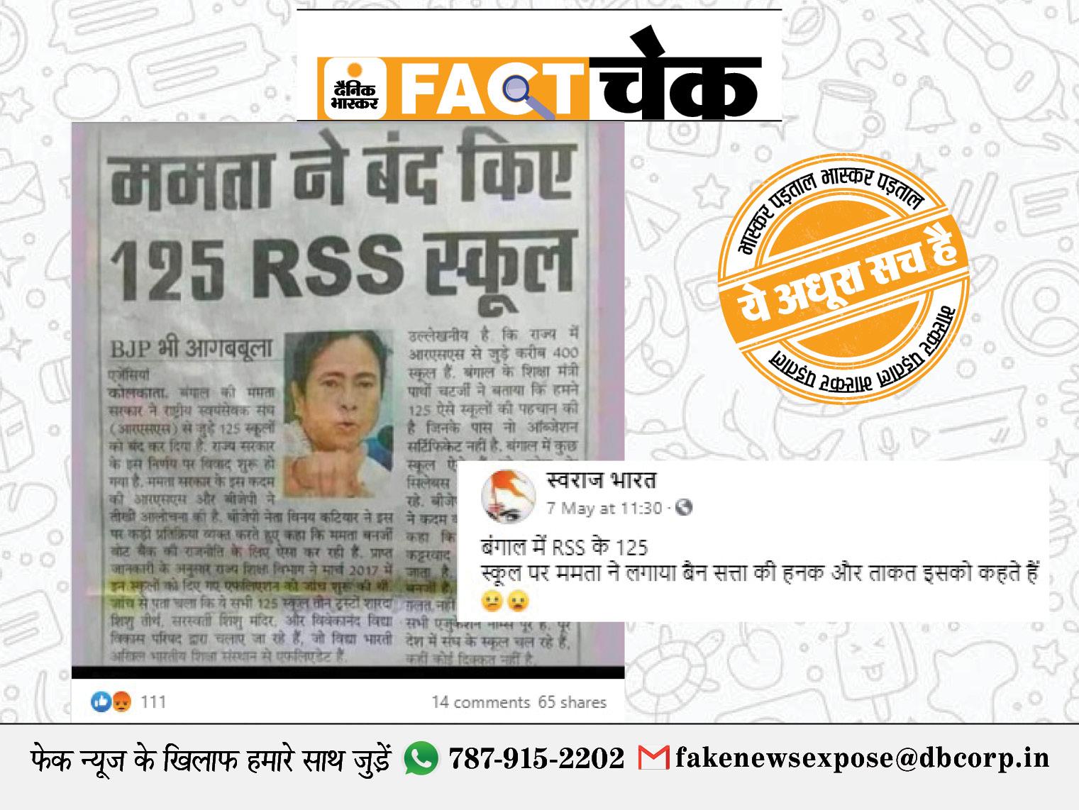 बंगाल में ममता बनर्जी ने बंद किए RSS के 125 स्कूल? जानिए इस दावे का पूरा सच|फेक न्यूज़ एक्सपोज़,Fake News Expose - Dainik Bhaskar