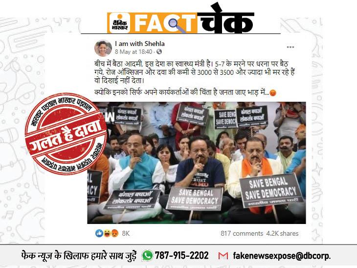 कोरोना संकट को नजरअंदाज कर बंगाल हिंसा के विरोध में धरने पर बैठे स्वास्थ्य मंत्री डॉ. हर्षवर्धन? पड़ताल में 2 साल पुरानी निकली फोटो फेक न्यूज़ एक्सपोज़,Fake News Expose - Dainik Bhaskar