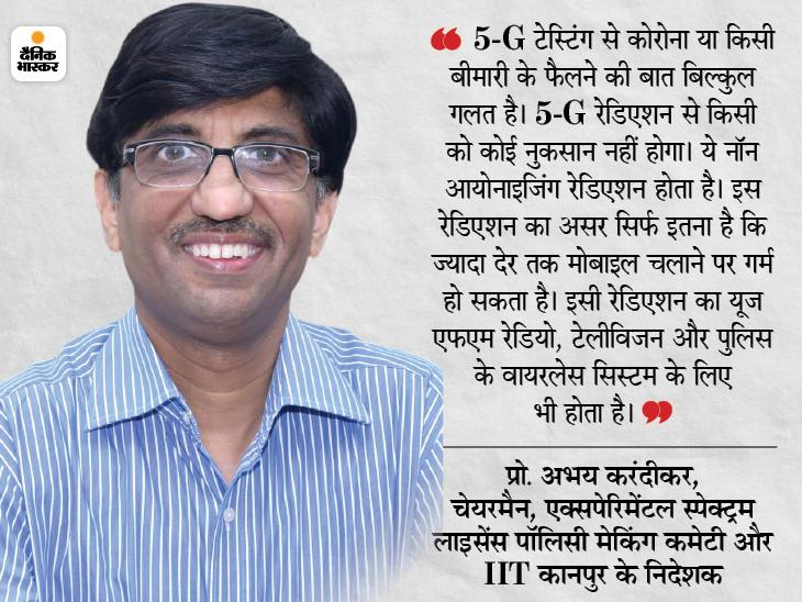 4G के दाम पर ही मिलेंगी सर्विसेज; ट्रायल पॉलिसी बनाने वाले एक्सपर्ट ने कहा- टेस्टिंग से बीमारी फैलने का दावा बेबुनियाद|उत्तरप्रदेश,Uttar Pradesh - Dainik Bhaskar