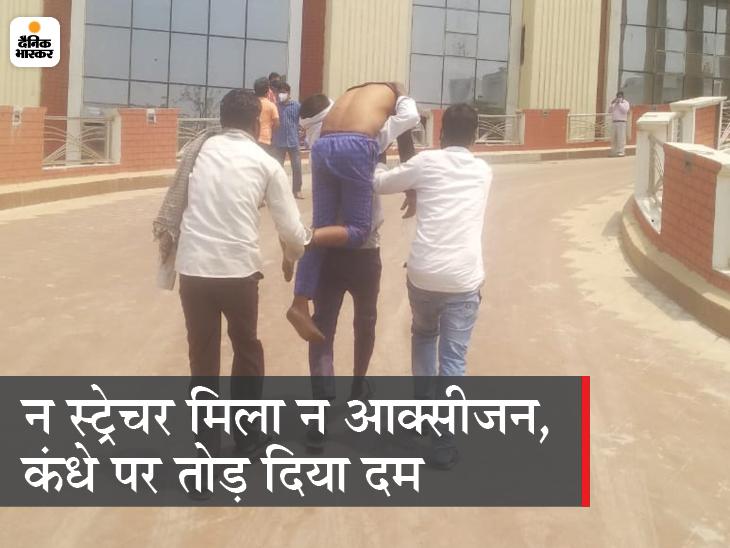 मेडिकल कॉलेज में CM योगी अफसरों से मीटिंग करते रहे, बाहर कोरोना संक्रमित ने स्ट्रेचर-ऑक्सीजन न मिलने से भाई के कंधे पर दम तोड़ दिया|उत्तरप्रदेश,Uttar Pradesh - Dainik Bhaskar