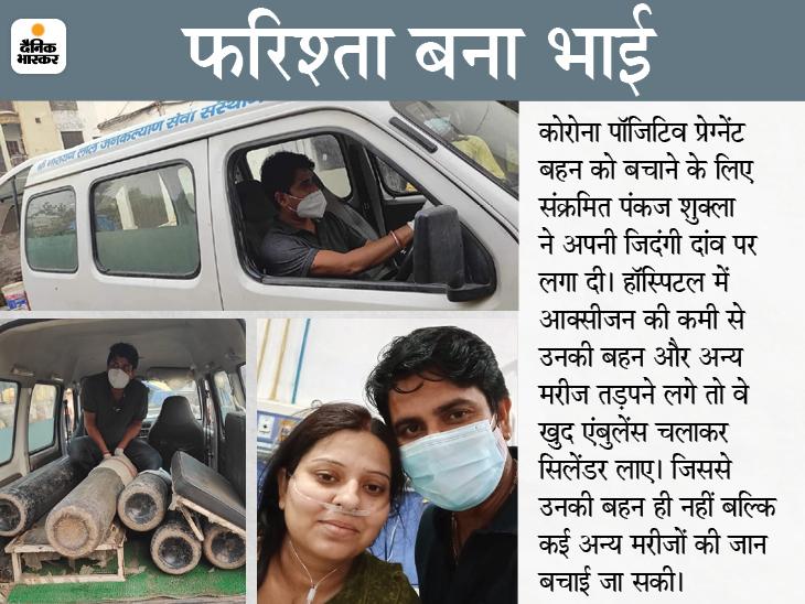 ऑक्सीजन खत्म होने वाली थी, गर्भवती बहन और दूसरे मरीजों को तड़पता देख कोरोना पाॅजिटिव भाई खुद एंबुलेंस से जाकर ले आया|उत्तरप्रदेश,Uttar Pradesh - Dainik Bhaskar