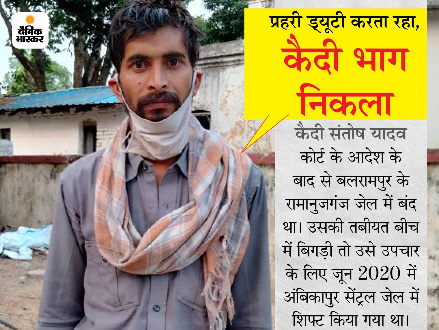 कोरोना संक्रमित मिलने पर 5 दिन पहले कराया गया था भर्ती, ड्यूटी पर तैनात प्रहरी सस्पेंड|छत्तीसगढ़,Chhattisgarh - Dainik Bhaskar