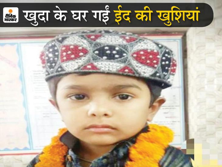 तस्वीर हादसे में जान गंवाने वाले 10 साल के बच्चे जैद की है। - Dainik Bhaskar