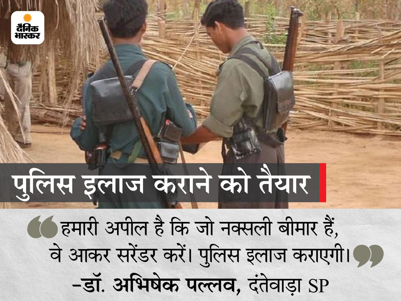 दक्षिण बस्तर में कोरोना से 10 से ज्यादा नक्सलियों की मौत, पुलिस का दावा- वे सुकमा में वैक्सीन और दवाएं भी मंगवा रहे|छत्तीसगढ़,Chhattisgarh - Dainik Bhaskar