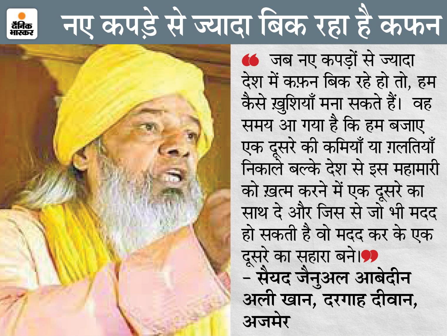 दरगाह दीवान बोले- हमारी ईद खुशियों के साथ उस दिन होगी जब हर इंसान कोरोना महामारी को हरा देगा|अजमेर,Ajmer - Dainik Bhaskar