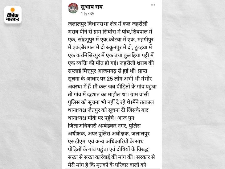 ये स्थानीय सपा विधायक सुभाष् राय की फेसबुक पोस्ट है। जिसमें वह 16 लोगों की मौत का दावा कर रहे हैं।