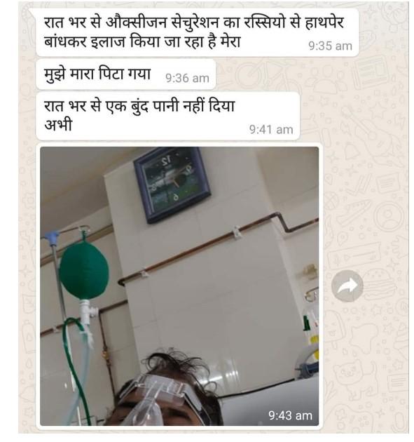 अस्पताल में भर्ती दुर्गेश शर्मा ने लिखा- ऑक्सीजन सेचुरेशन के लिए रातभर हाथ-पैर बांधकर इलाज किया, परिजन बोले- सिर्फ घबराए हैं|मध्य प्रदेश,Madhya Pradesh - Dainik Bhaskar