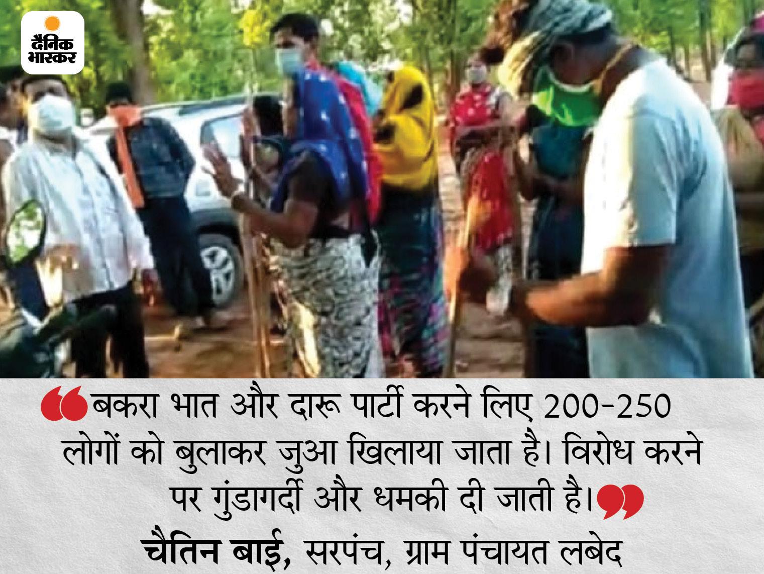 महिला सरपंच ने कलेक्टर को लिखा- जंगलों में जुआ चल रहा है, संक्रमण का खतरा बढ़ा, इनसे गांव खाली कराएं छत्तीसगढ़,Chhattisgarh - Dainik Bhaskar