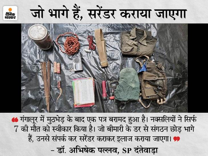 बीजापुर के गंगालूर में हुई मुठभेड़ के बाद जवानों ने वहां से कई सामान बरामद किया। इसी में नक्सली का लिखा पत्र भी मिला है। - Dainik Bhaskar