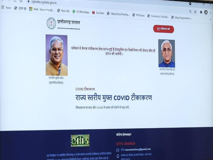 छत्तीसगढ़ ने बनाया केंद्र सरकार से अलग पोर्टल, 18+ टीकाकरण के लिए अब 'CGTeeka' पर होगा रजिस्ट्रेशन|रायपुर,Raipur - Dainik Bhaskar