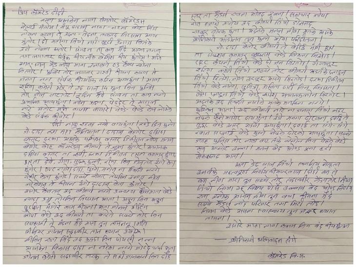 मुठभेड़ के बाद जो पत्र बरामद हुआ है, वह गोंडी बोली में लिखा हुआ है। पुलिस का कहना है कि नक्सली विकास ने अपनी साथी सुजाता को यह पत्र लिखा है।