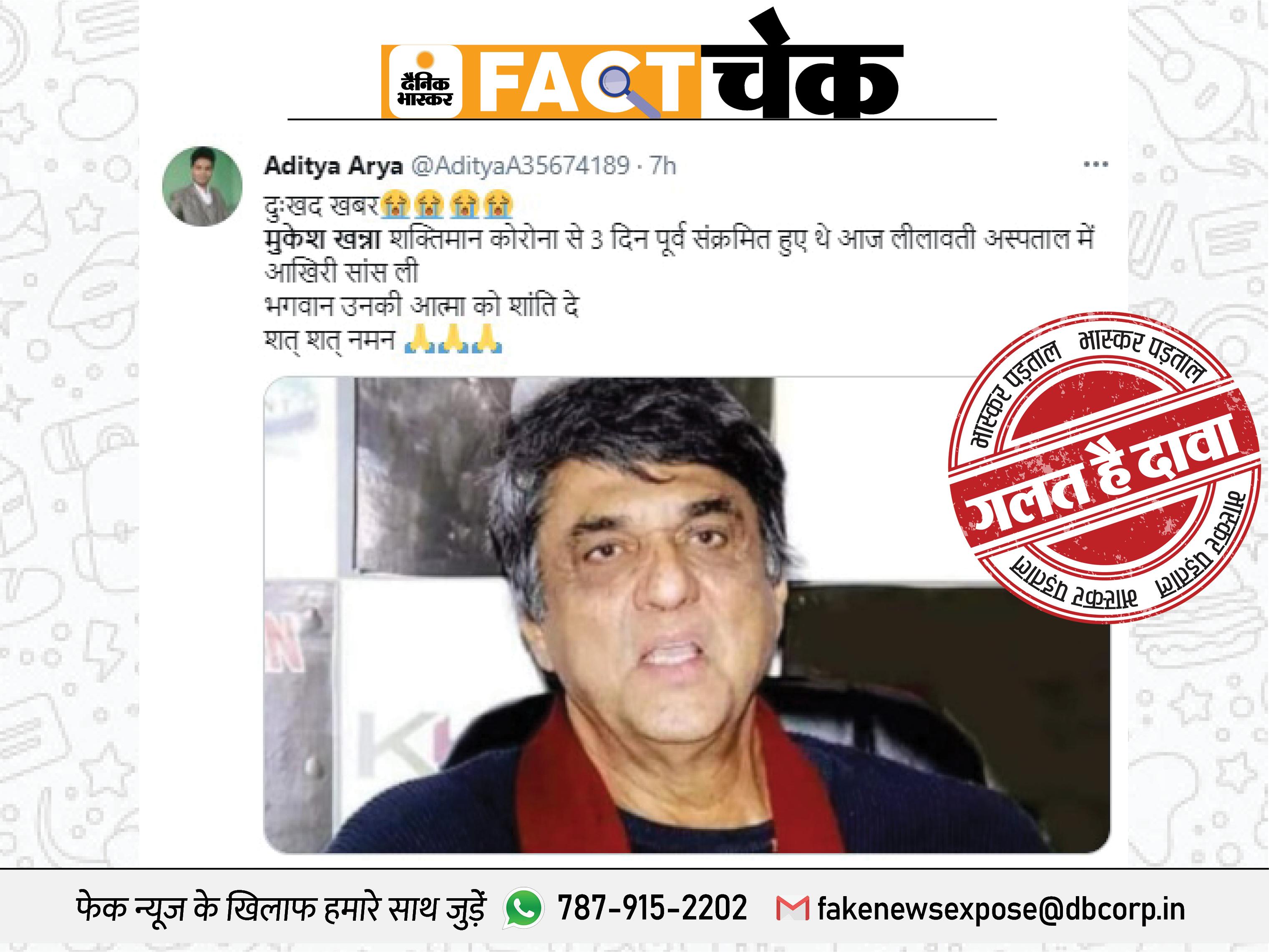 शक्तिमान का लोकप्रिय किरदारनिभाने वाले एक्टर मुकेशखन्ना का हुआ निधन? पड़ताल में झूठा निकला दावा|फेक न्यूज़ एक्सपोज़,Fake News Expose - Dainik Bhaskar