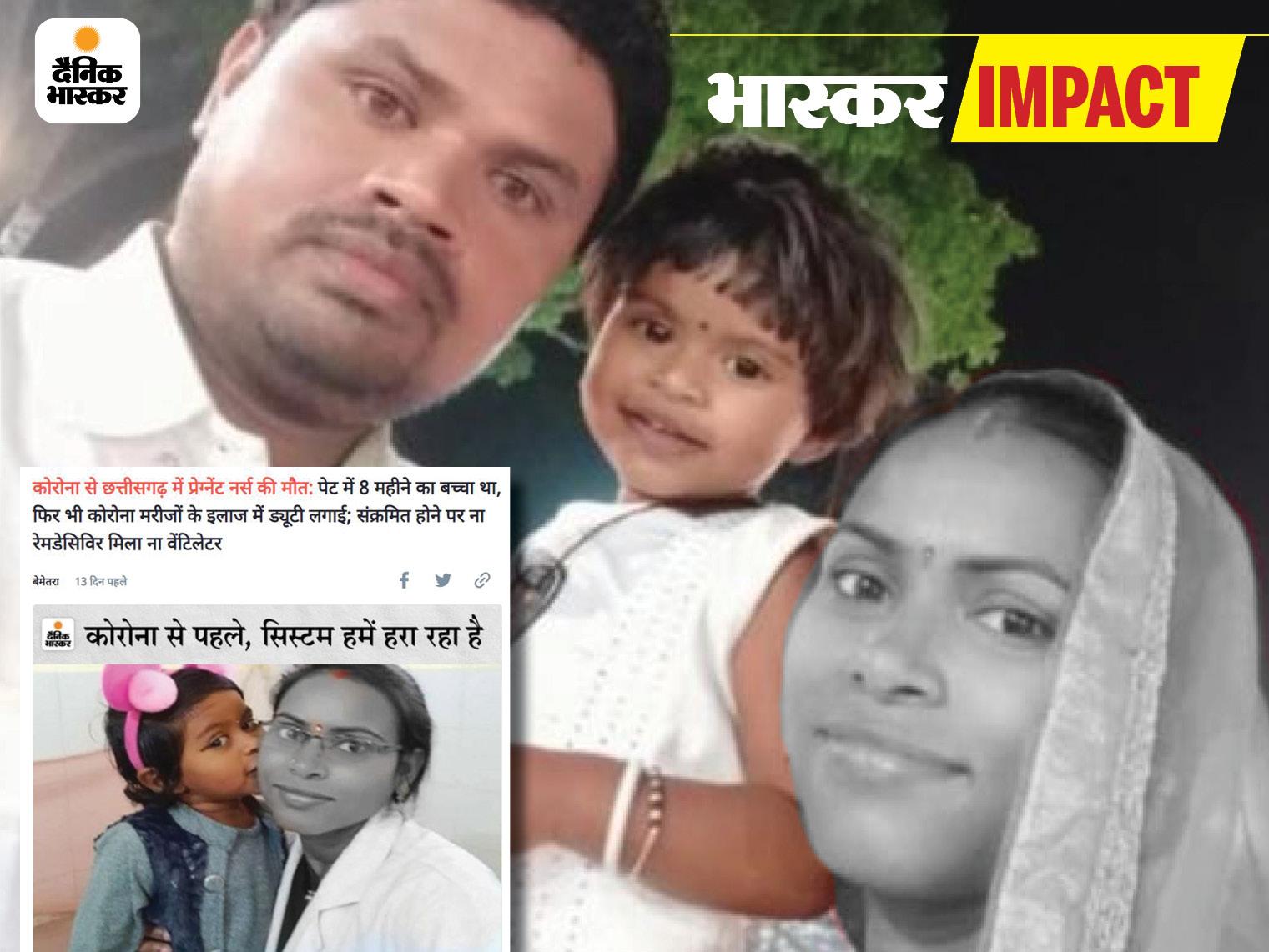 18 दिन पहले हुई थी कोरोना से मौत, बेमेतरा कलेक्टर ने 7 दिन के अंदर SDM साजा को रिपोर्ट सौंपने के दिए आदेश|बेमेतरा,Bemetara - Dainik Bhaskar