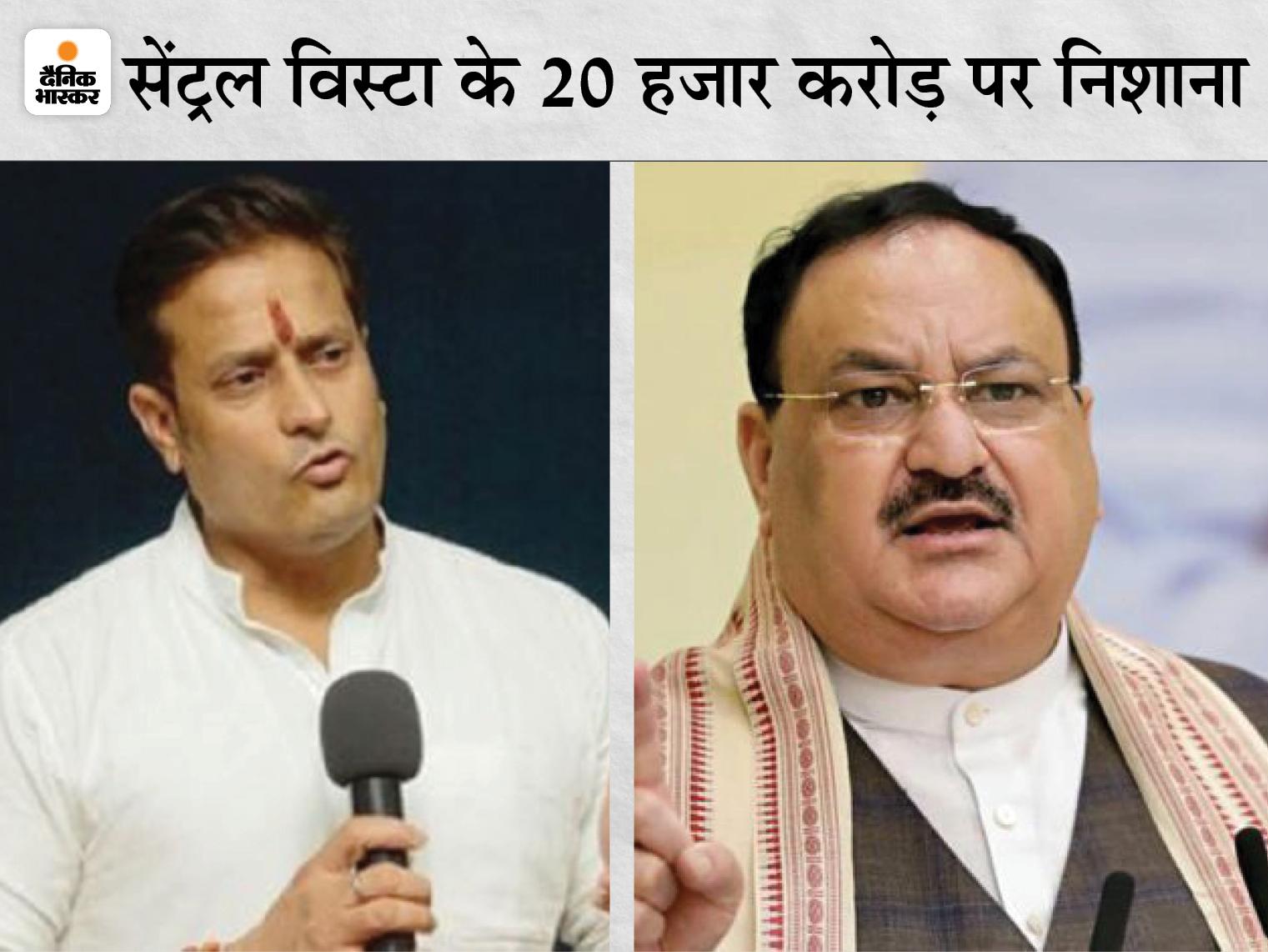 छत्तीसगढ़ के संसदीय सचिव ने भाजपा अध्यक्ष नड्डा को लिखा पत्र, कहा- छत्तीसगढ़ ने तो रोक दिया आप भी रुकवाएं सेंट्रल विस्टा का काम रायपुर,Raipur - Dainik Bhaskar