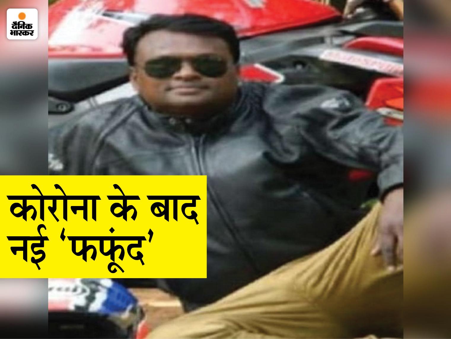 कोरोना से जीतने के बाद म्यूकरमाइकोसिस से हारा युवक, भिलाई के अस्पताल में 6 दिनों से चल रहा था इलाज भिलाई,Bhilai - Dainik Bhaskar