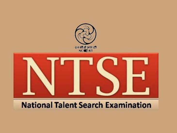 NCERT ने स्थगित की NTSE 2021 के दूसरे फेज की परीक्षा, 13 जून को होना था एग्जाम|करिअर,Career - Dainik Bhaskar